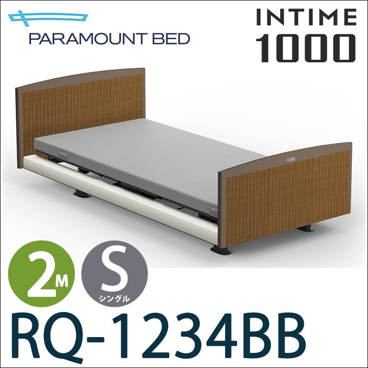 【RQ-1234BB】【2モーター】パラマウントベッド 電動ベッド 介護ベッド【ベッドフレームのみ】【日本製】