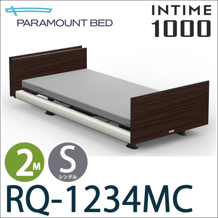 【RQ-1234MC】【2モーター】パラマウントベッド 電動ベッド 介護ベッド【ベッドフレームのみ】【日本製】