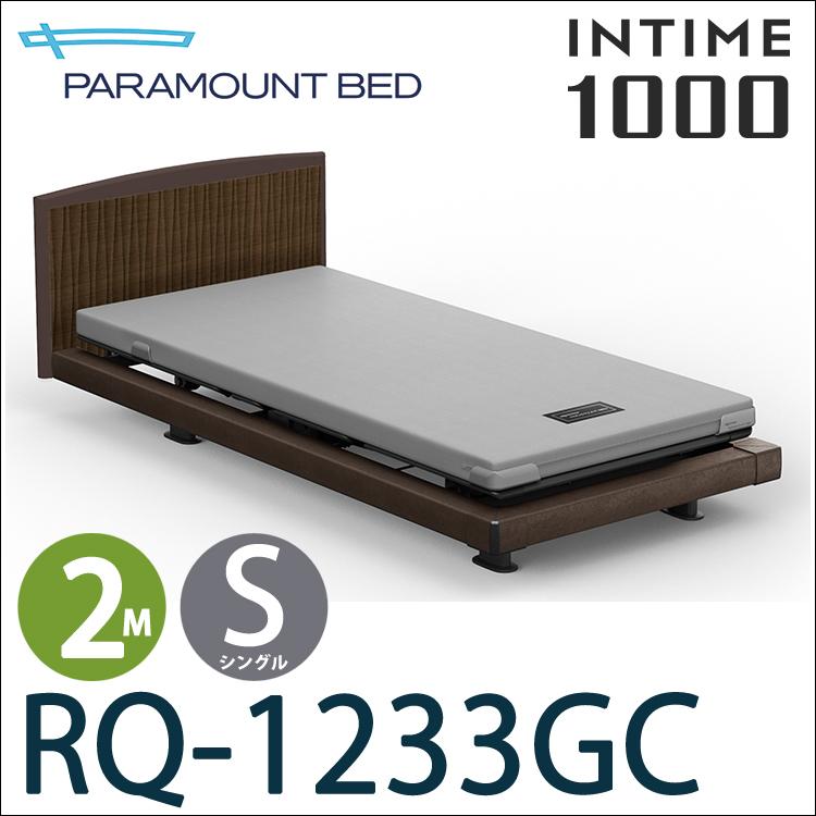 【RQ-1233GC】【2モーター】パラマウントベッド 電動ベッド 介護ベッド【ベッドフレームのみ】【日本製】