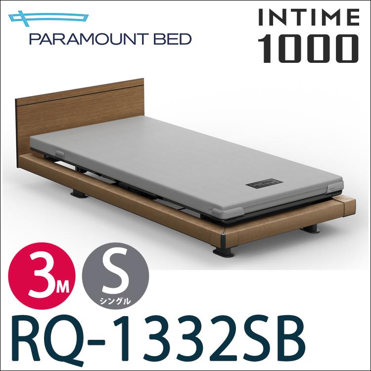 【RQ-1332SB】【3モーター】パラマウントベッド 電動ベッド 介護ベッド【ベッドフレームのみ】【日本製】