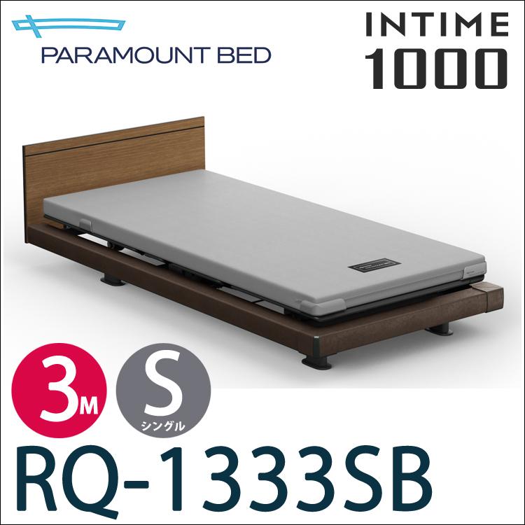【RQ-1333SB】【3モーター】パラマウントベッド 電動ベッド 介護ベッド【ベッドフレームのみ】【日本製】