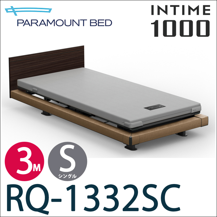 【RQ-1332SC】【3モーター】パラマウントベッド 電動ベッド 介護ベッド【ベッドフレームのみ】【日本製】