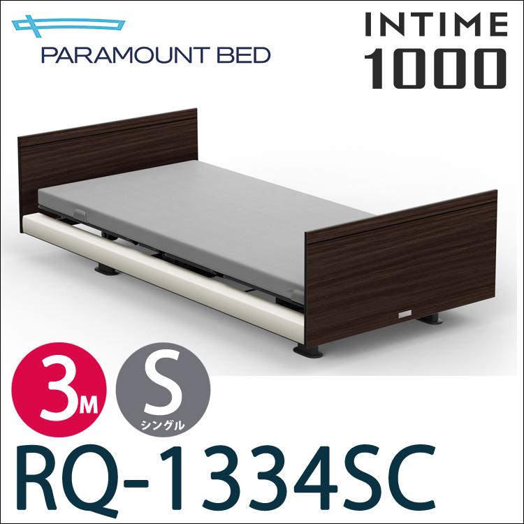 【RQ-1334SC】【3モーター】パラマウントベッド 電動ベッド 介護ベッド【ベッドフレームのみ】【日本製】