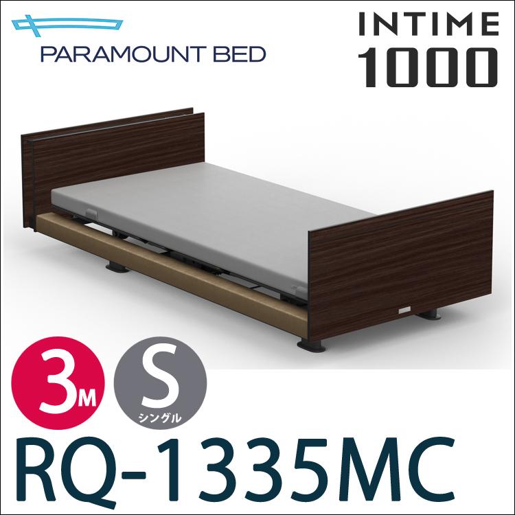 【RQ-1335MC】【3モーター】パラマウントベッド 電動ベッド 介護ベッド【ベッドフレームのみ】【日本製】