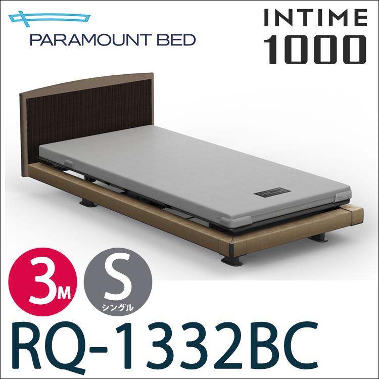 【RQ-1332BC】【3モーター】パラマウントベッド 電動ベッド 介護ベッド【ベッドフレームのみ】【日本製】