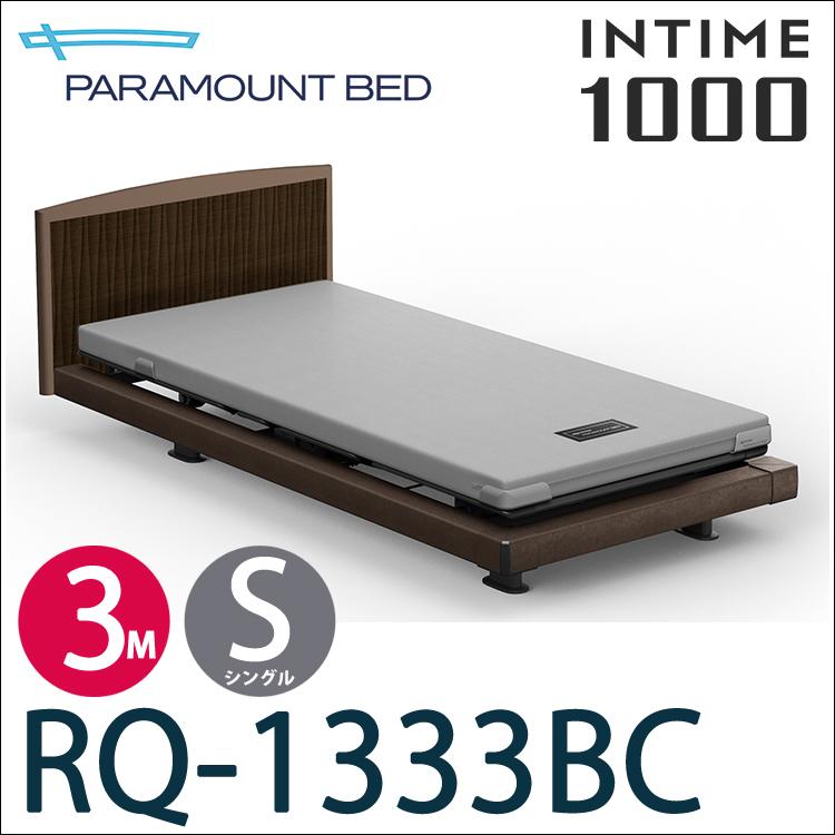 【RQ-1333BC】【3モーター】パラマウントベッド 電動ベッド 介護ベッド【ベッドフレームのみ】【日本製】
