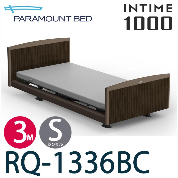 【RQ-1336BC】【3モーター】パラマウントベッド 電動ベッド 介護ベッド【ベッドフレームのみ】【日本製】