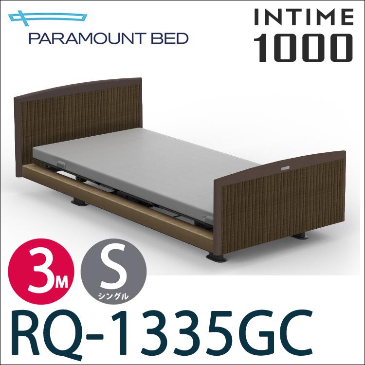 【RQ-1335GC】【3モーター】パラマウントベッド 電動ベッド 介護ベッド【ベッドフレームのみ】【日本製】