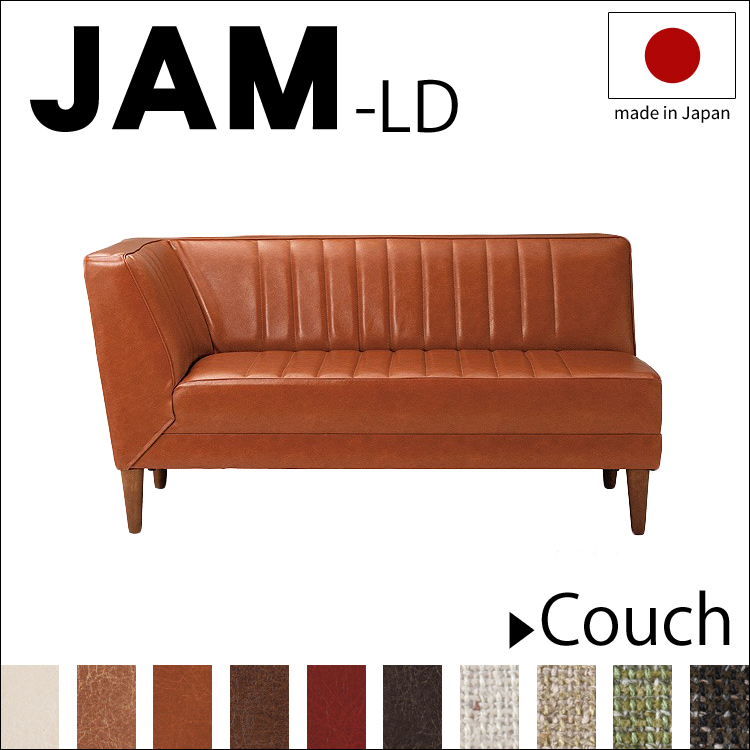 【カウチ】【JAM-LD】【RUSO】ファブリックとPVCの選べる張地11カラー 2種類のウレタンから選べる座面