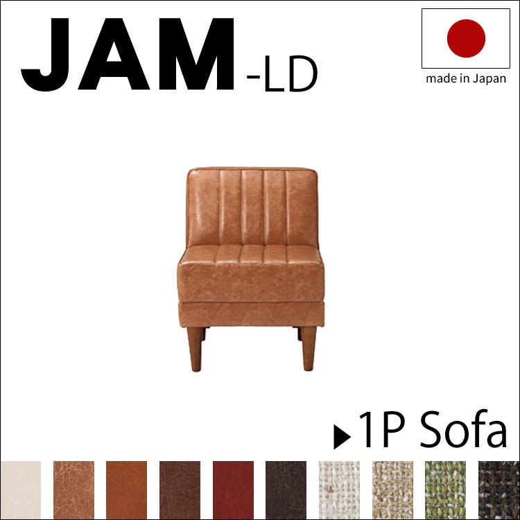 【1Pソファ】【JAM-LD】【RUSO】ファブリックとPVCの選べる張地11カラー 2種類のウレタンから選べる座面