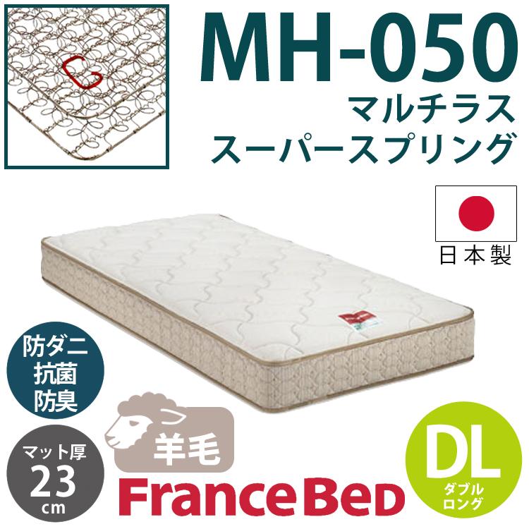 【ダブルロング】MH-050 マルチラスハードスプリング フランスベッド 日本製