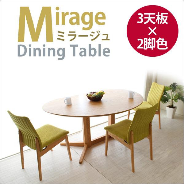 【日本製】Mirage ミラージュ ダイニングテーブル 140cm 160cm 180cm