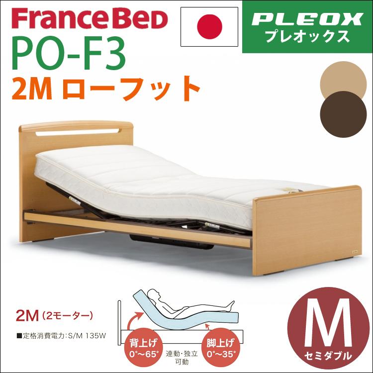 【ローフット+2M+セミダブル】PO-F3 プレオックス フランスベッド 電動ベッド 日本製
