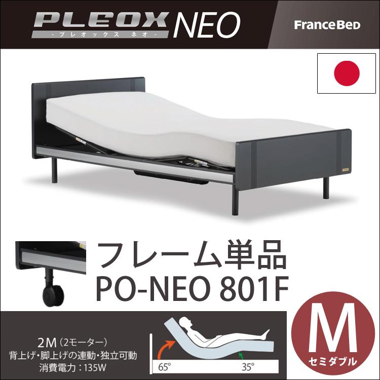 【フレーム単品】【2M+キャスター+セミダブル】【PO-NEO 801F プレオックス ネオ】フランスベッド