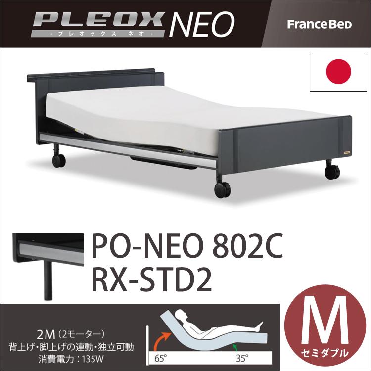【マットレス付】【2M+レッグ+セミダブル】【PO-NEO 802C プレオックス ネオ】フランスベッド