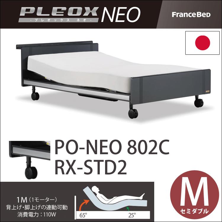【マットレス付】【1M+キャスター+セミダブル】【PO-NEO 802C プレオックス ネオ】フランスベッド