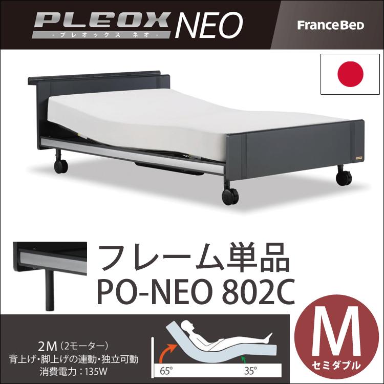 【フレーム単品】【2M+レッグ+セミダブル】【PO-NEO 802C プレオックス ネオ】フランスベッド
