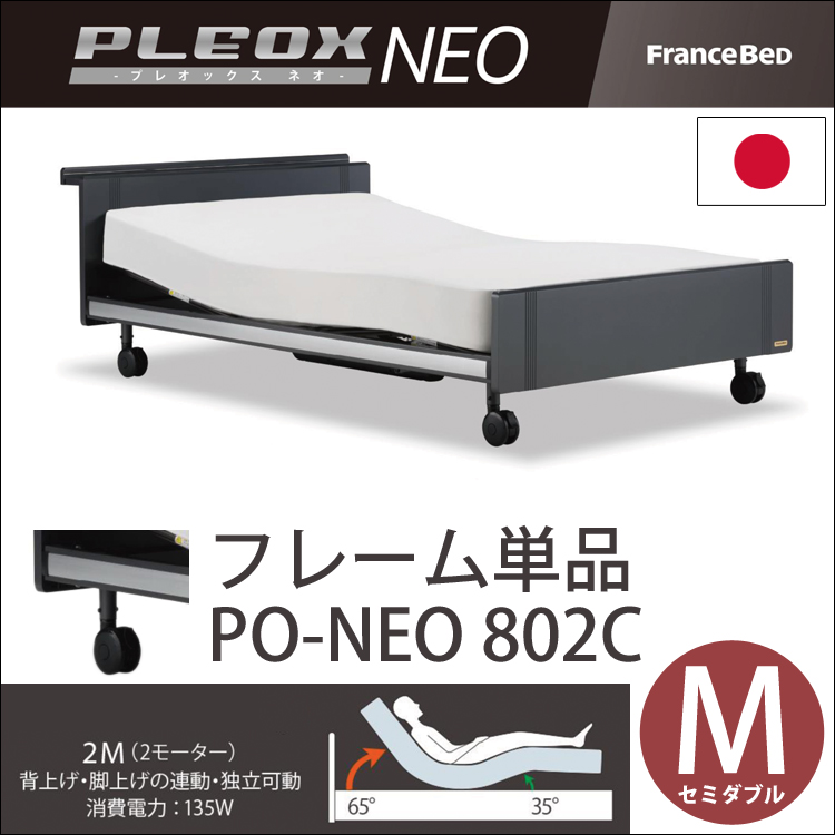 【フレーム単品】【2M+キャスター+セミダブル】【PO-NEO 802C プレオックス ネオ】フランスベッド