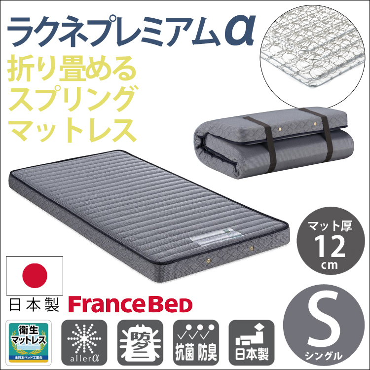 【シングル】ラクネプレミアムα 折りたためるスプリングマットレス フランスベッド 日本製