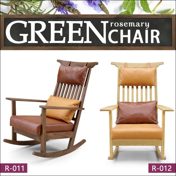 シギヤマ家具 GREEN rosemary ROCKING CHAIR R-011 R-012 岩倉榮利デザイン