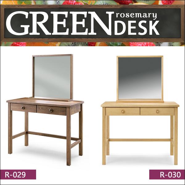 【メーカー廃盤予定】シギヤマ家具 GREEN rosemary DESK A+MIRROR R-029 R-030 岩倉榮利デザイン