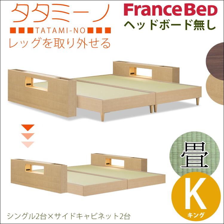 【シングル2台+ヘッドボード無+キャビネット2個】タタミーノ 畳ベッド 国産 Francebed フランスベッド