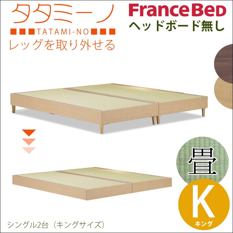 【シングル2台+ヘッドボード無】タタミーノ 畳ベッド 国産 Francebed フランスベッド