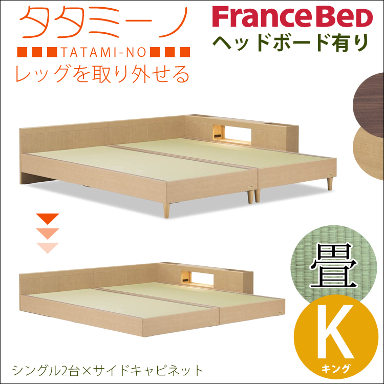 【シングル2台+ヘッドボード有+キャビネット1個】タタミーノ 畳ベッド 国産 Francebed フランスベッド