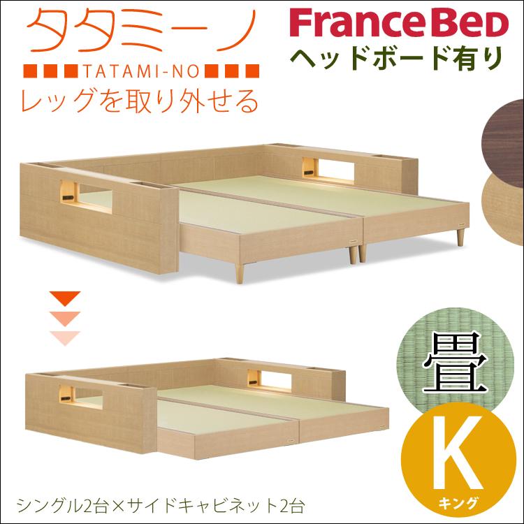 【シングル2台+ヘッドボード有+キャビネット2個】タタミーノ 畳ベッド 国産 Francebed フランスベッド