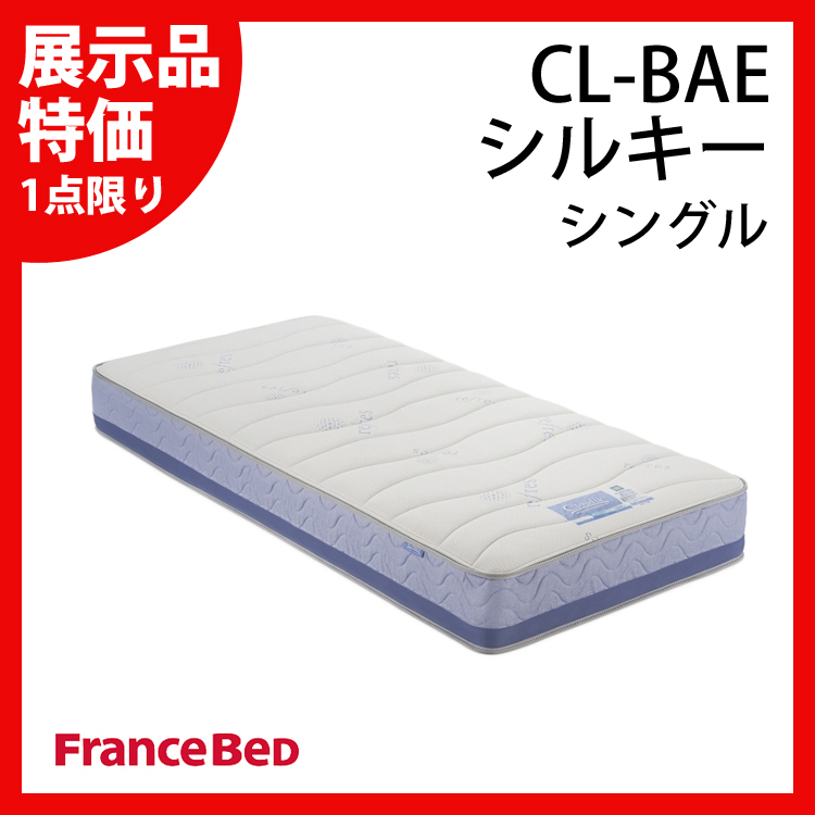 【展示品1点限り】【シングル】CL-BAE シルキー フランスベッド 日本製 リフレス採用 マットレス
