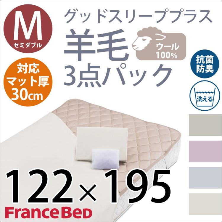 【寝具3点セット セミダブル】グッドスリーププラス 羊毛3点パック Francebed フランスベッド