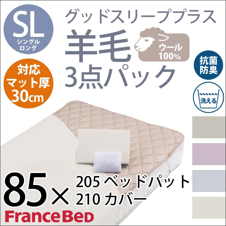 【寝具3点セット シングルロング】グッドスリーププラス 羊毛3点パック Francebed フランスベッド