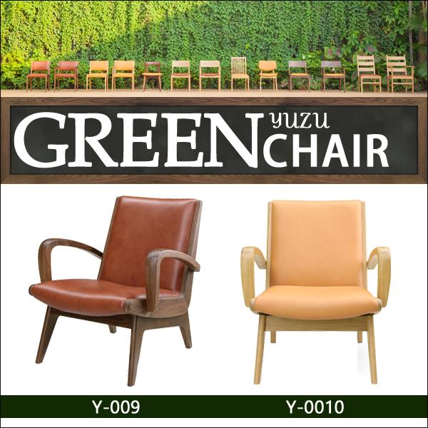 シギヤマ家具 GREEN YUZU EASY CHAIR