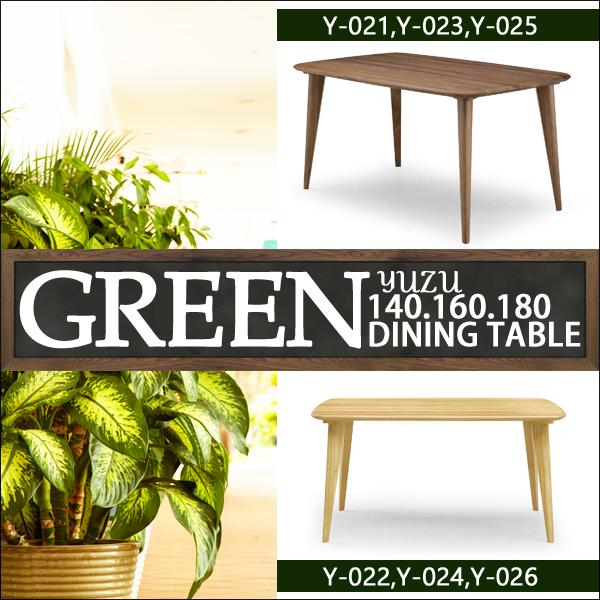 シギヤマ家具 GREEN YUZU DINING TABLE B 140 160 180 Y-021 Y-022 Y-023 Y-024 Y-025 Y-026 岩倉榮利デザイン