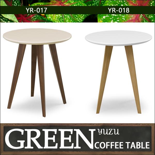 シギヤマ家具 GREEN YUZU COFFEE TABLE Φ50 YR-017 YR-018 岩倉榮利デザイン