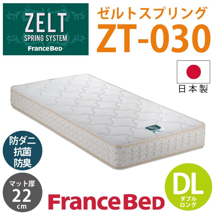【ダブルロング】【ZT-030】ZELTゼルト高密度連続スプリングマットレス国産フランスベッド
