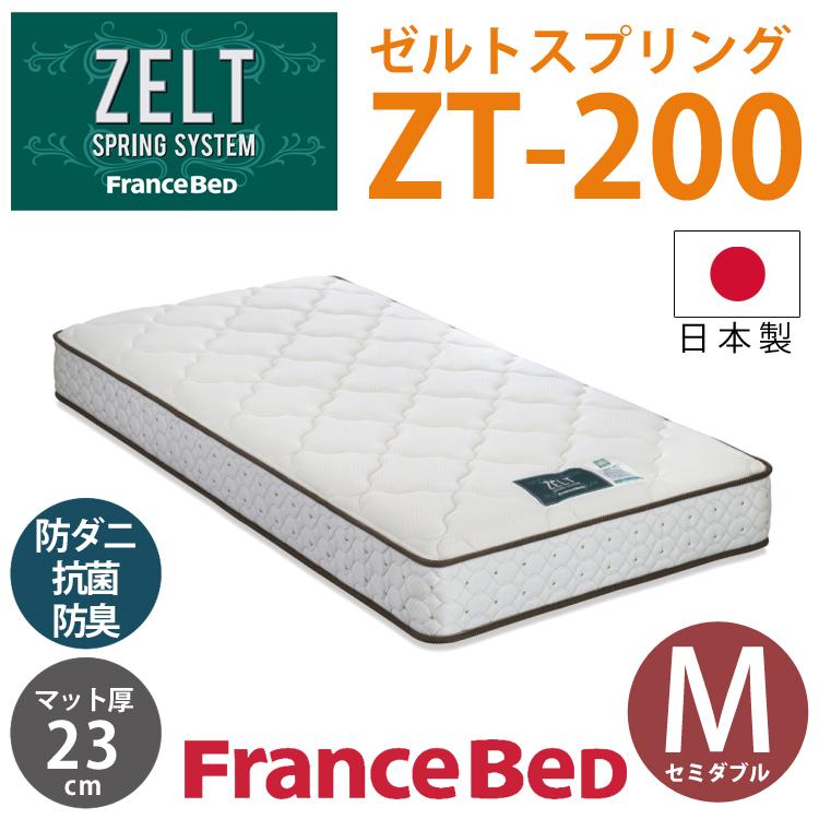 【セミダブル】【ZT-200】ZELT ゼルト 高密度連続スプリングマットレス 国産 フランスベッド