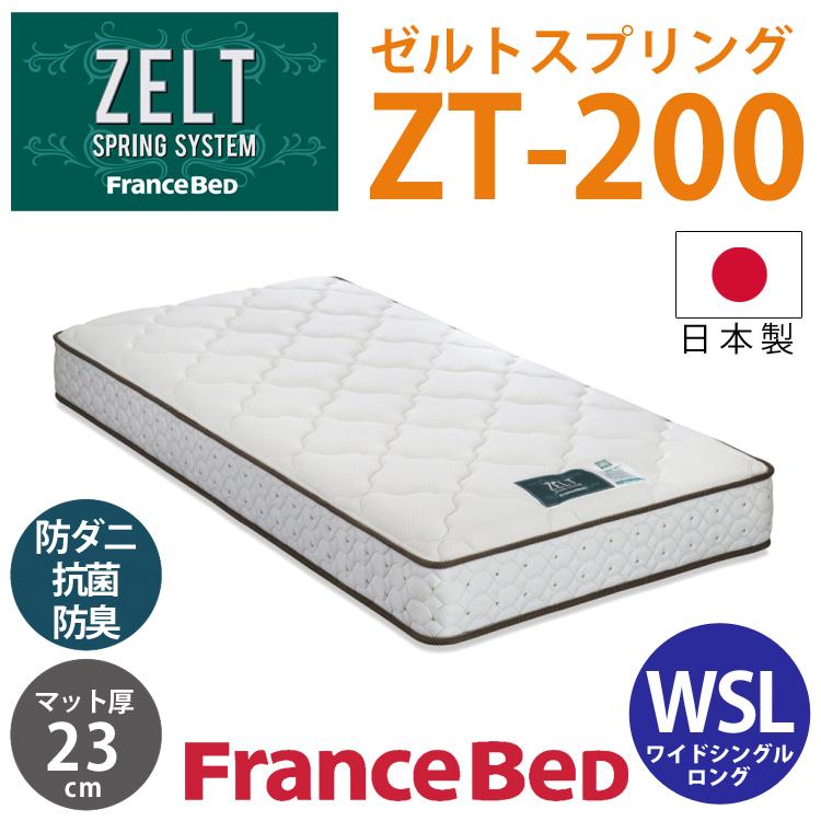 【ワイドシングルロング】【ZT-200】ZELT ゼルト 高密度連続スプリングマットレス 国産 フランスベッド