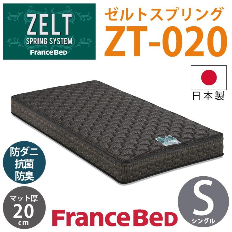 【シングル】【ZT-020】ZELT ゼルト 高密度連続スプリングマットレス 国産 Francebed フランスベッド
