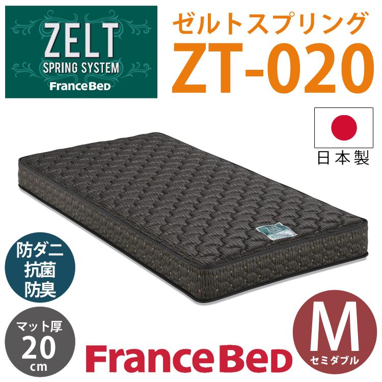 【セミダブル】【ZT-020】ZELT ゼルト 高密度連続スプリングマットレス 国産 Francebed フランスベッド