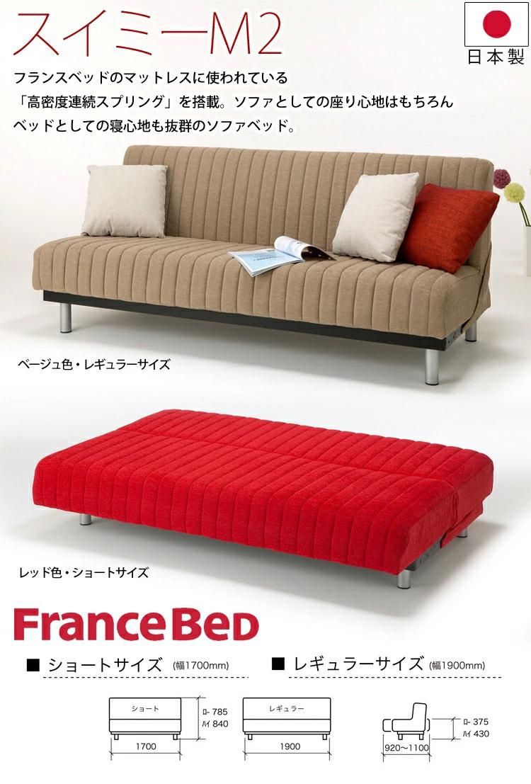 フランスベッド「スイミー」