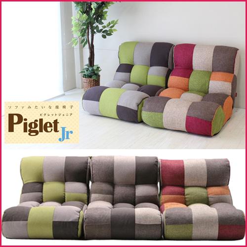 ソファ みたいな 座イス ピグレット ジュニアコンパクト 座椅子 省スペース リラックスソファ リクライニングチェア パーソナルチェア ポケットコイル カラフル パッチワーク風
