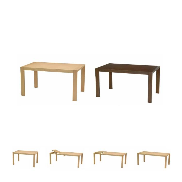 伸張式 伸長式 ダイニングテーブル