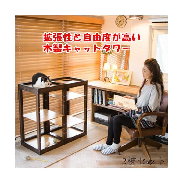 【セール】「キャット タワー パレス 2棟セット Y」 猫 猫タワー キャットタワー おしゃれ 木製 室内用 据え置き 置型