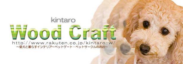 キンタローのウッドクラフト:ペット家具・インテリア家具・サポート家具「キンタローのウッドクラフト」