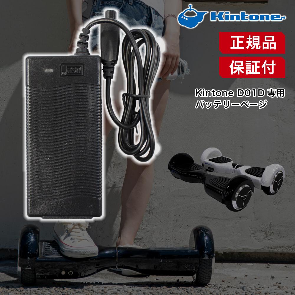 PSE取得済み KINTONE 充電アダプター 立ち乗り電動スクーターD01D 専用 キントーン 充電器
