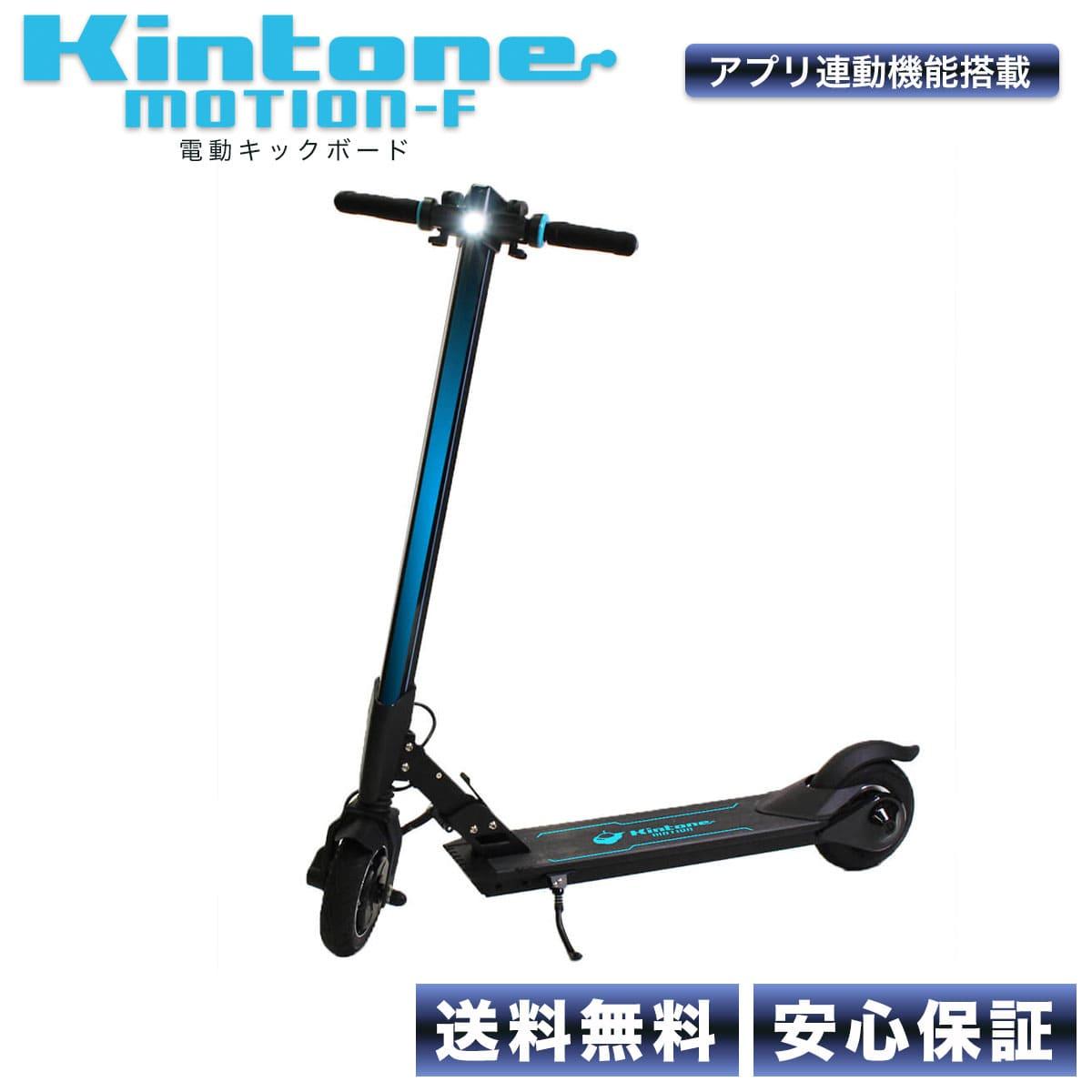 電動キックボード 電動 キックボード キックスクーター 電動二輪車 KINTONE motion F キントーン モーション フォース