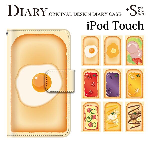 iPod touch 5 6 ケース トースト 食パン 食べ物 アイポッドタッチ6 ipodtouch6 第6世代 レザー かわいい アイポットタッチ5 カバー ダイアリーケース 手帳型ケース  デザインケース 手帳カバー  可愛い おしゃれ 第5世代