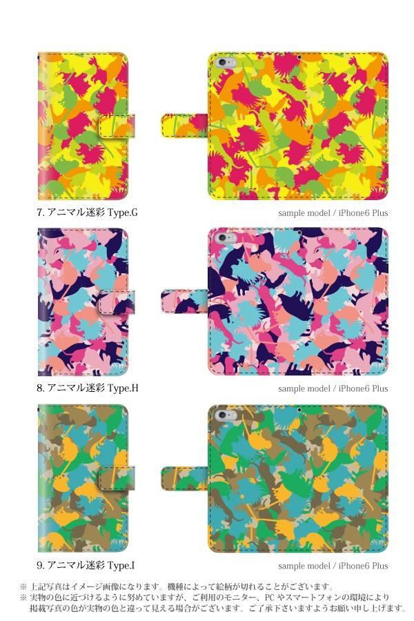 iPod touch 5 6 ケース アニマル 迷彩 カモフラージュ アイポッドタッチ6 ipodtouch6 第6世代 レザー かわいい アイポットタッチ5 カバー ダイアリーケース 手帳型ケース  デザインケース 手帳カバー  可愛い おしゃれ 第5世代