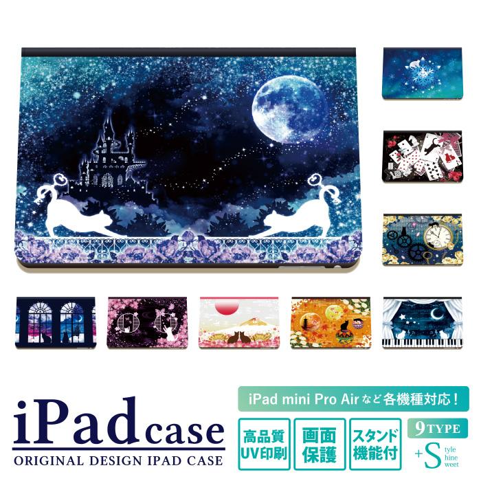 アイパッドケース iPad ケース 可愛い mini mini5 第8世代 第7世代 第6世代 air4 air3 air2 スタンド機能付き ipad 最新アイテム ipadケース 10.2インチ 10.5インチ 5 Air3 pro 9.7インチ 4 11インチ ファンタジー かわいい 10.9インチ 12.9インチ 価格 交渉 送料無料 7.9インチ 猫 mi